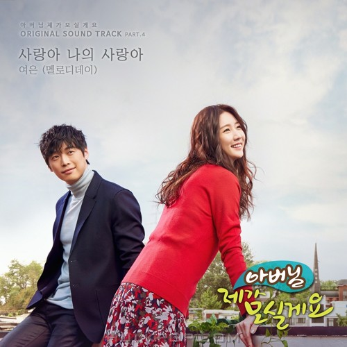 YEOEUN (Melody Day) – Father, I'll Take Care of You OST Part.4