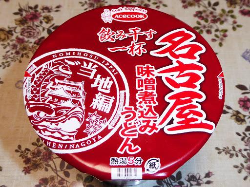 【エースコック】飲み干す一杯 名古屋味噌煮込みうどん
