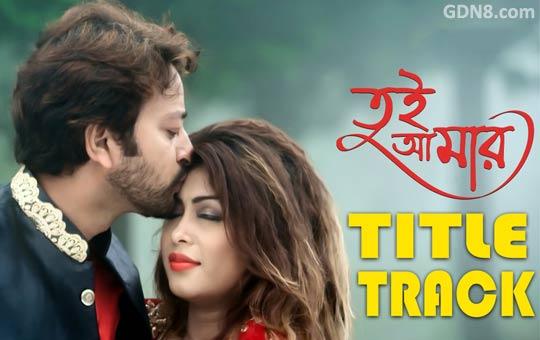 Tui Amar Title Song - Imran