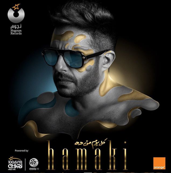 """كلمات ألبوم محمد حماقي 2019 كول تون ألبوم """"كل يوم من دة"""" لمحمد حماقي 2019"""