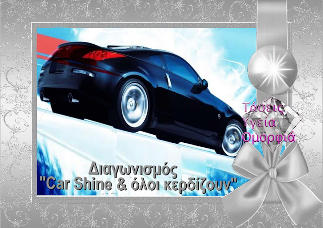 Διαγωνισμός: Car Shine όλοι κερδίζουv Τάσεις Υγεία Ομορφιά Trehebe Tzanopoulos