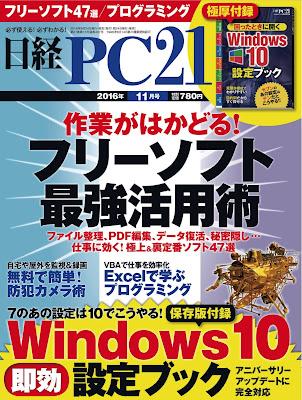 日経PC21 2016年11月号 raw zip dl