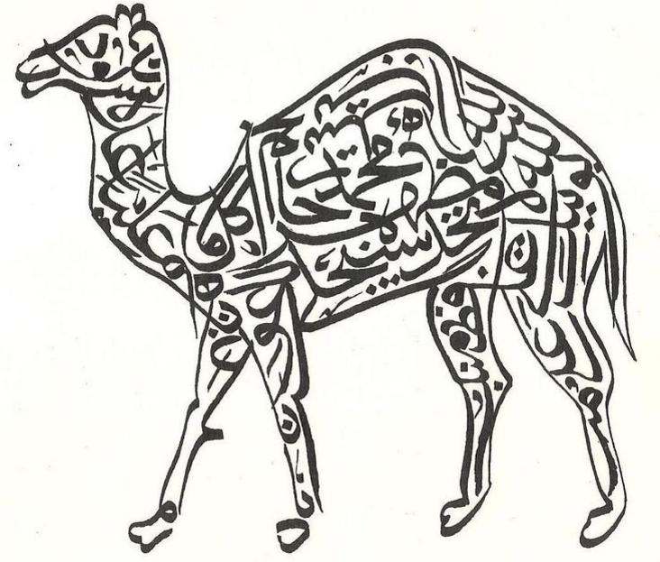 kaligrafi antropomorphik, kaligrafi hewan