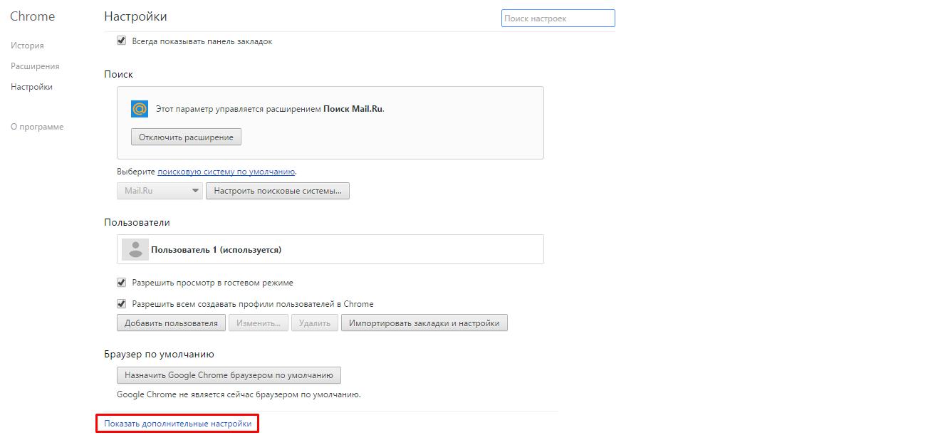 Удалить cookies в Google Chrome 2
