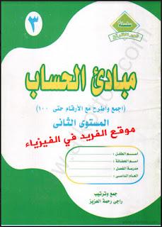تحميل كتاب مبادئ الحساب المستوى الثاني pdf ، تعليم الأرقام والعد للأطفال الصغار ، الأرقام من 0 إلى 100 ، من 1 إلى 10 عربي وانجليزي ، الأعداد للأطفال