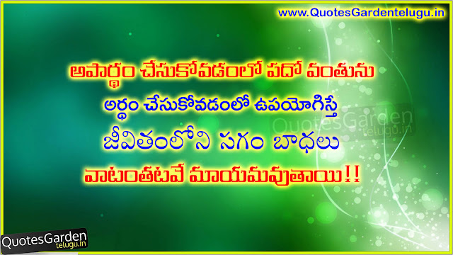 Best Telugu quotes for good night greetings messages