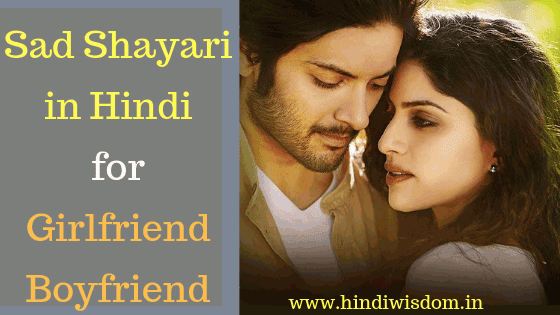 Sad Shayari in Hindi for Girlfriend Boyfriend