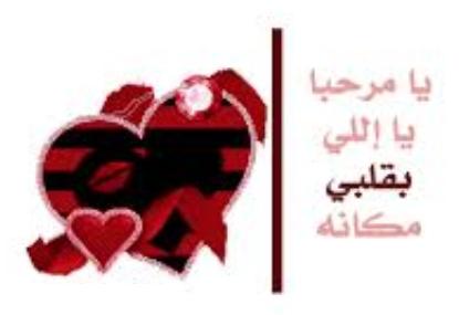 نشيد مميز مرحبا بقلبي مكانه)