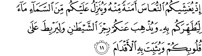 Surat Al Anfal Ayat 11