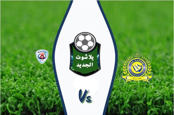 نتيجة مباراة النصر وأبها اليوم 02-11-2019 الدوري السعودي