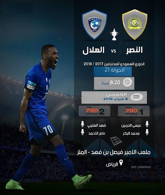 يلا شوت ديربي الرياض الهلال والنصر بث مباشر في الدوري السعودي للمحترفين