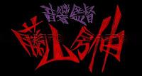 9 - Dead Leaves | Película | HD + VL | Mega / 1fichier