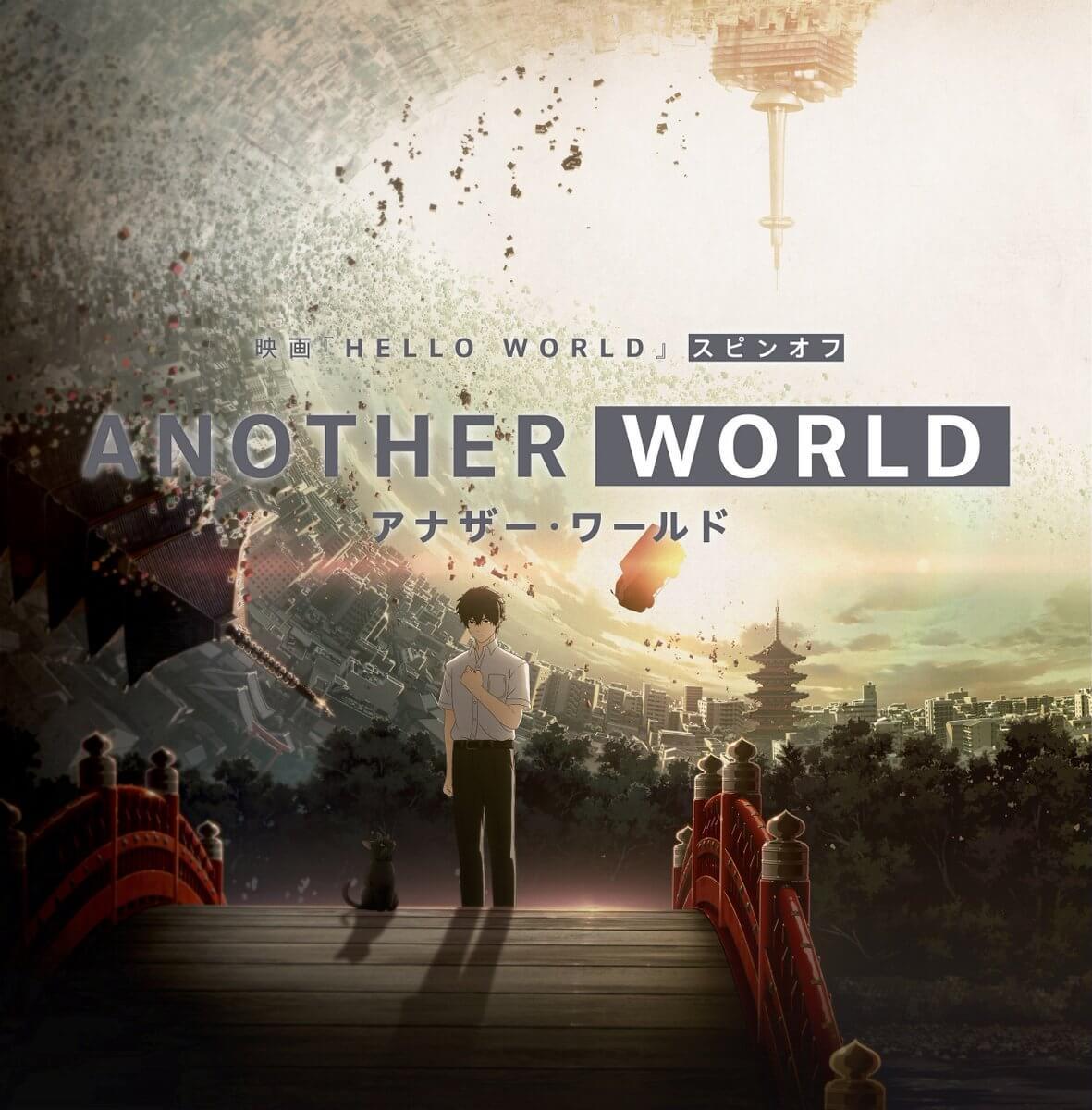 Hello World بلوراي 1080P أون لاين مترجم عربي تحميل و مشاهدة مباشرة