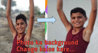 Photo ka background change kaise kare