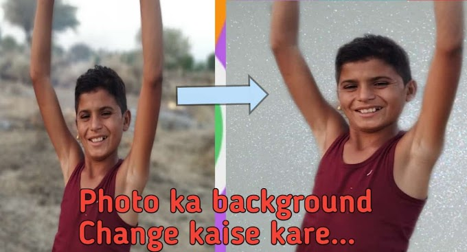 Mobile Se Kisi Bhi Photo Ka Background Kaise Change Kare?