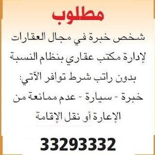 وظائف جريدة الشرق الوسيط فى قطر عدد الخميس 14 ديسمبر 2017