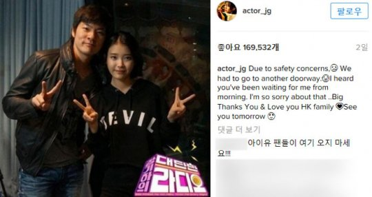 netizenbuzz iu dating