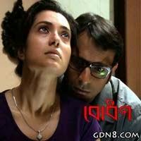 Bodhon Bengali Movie 2015