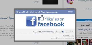 طريقة اضافة نافذه فيسبوك منبثقه HTML لمدونتك لزيادة المعجبين