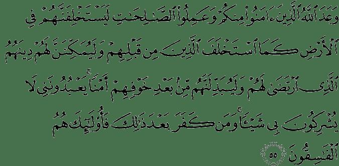 Surat An Nur ayat 55