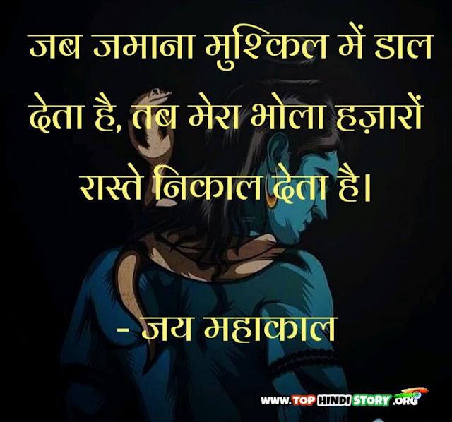 Bhole Baba Status
