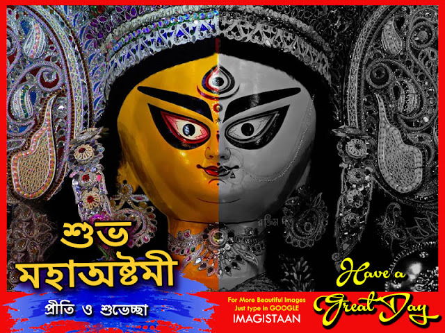 Durgapuja Astami Images 2018, DurgaPuja Nice Image,