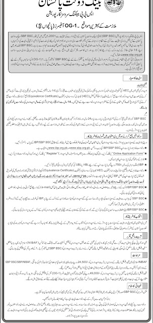 Officer Grade-1 Jobs in SBP State bank Pakistan Jobs
