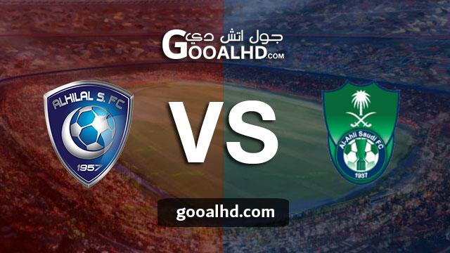 مشاهدة مباراة الاهلي والهلال بث مباشر اليوم الجمعة 12-04-2019 في الدوري السعودي