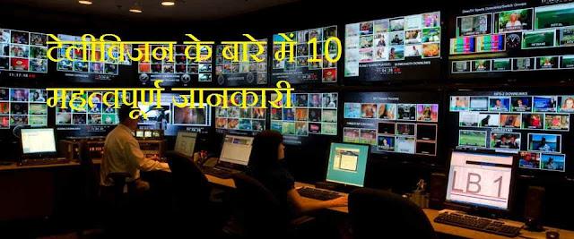 टेलीविजन से जुडी 10 महत्वपूर्ण जानकारी