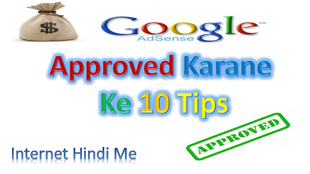 Adsense Account Approve Karane Ke 10 Tips