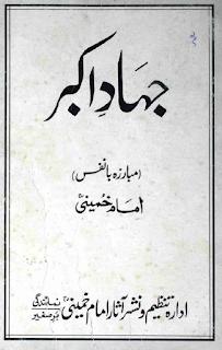 جہاد اکبر