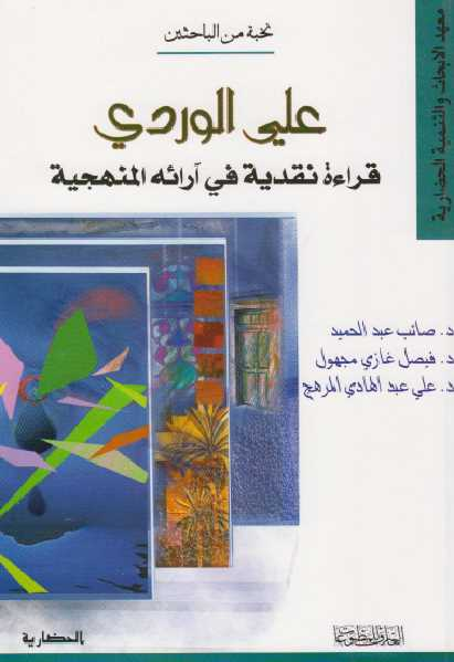 علي الوردي قراءة نقدية في ارائه المنهجية pdf