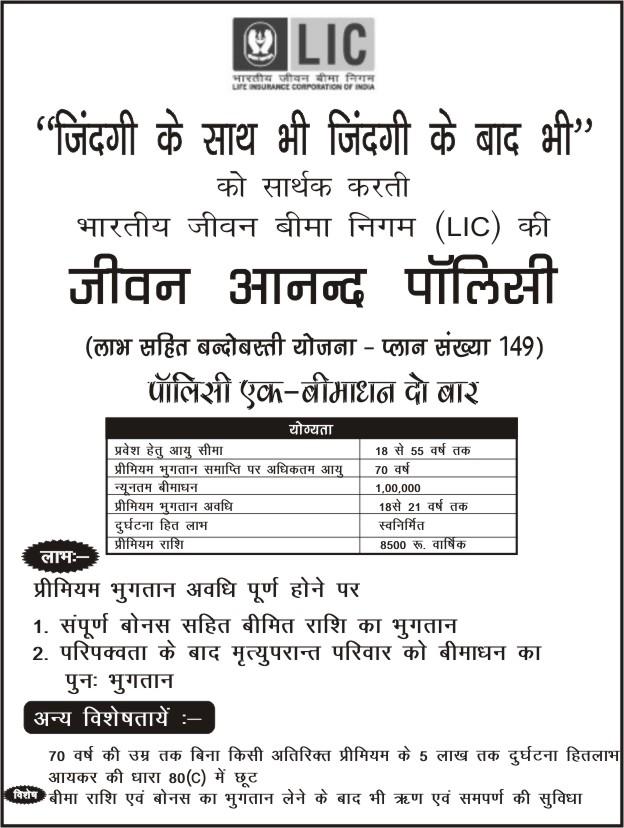 Life Insurance Corporation of India - Gorakhpur