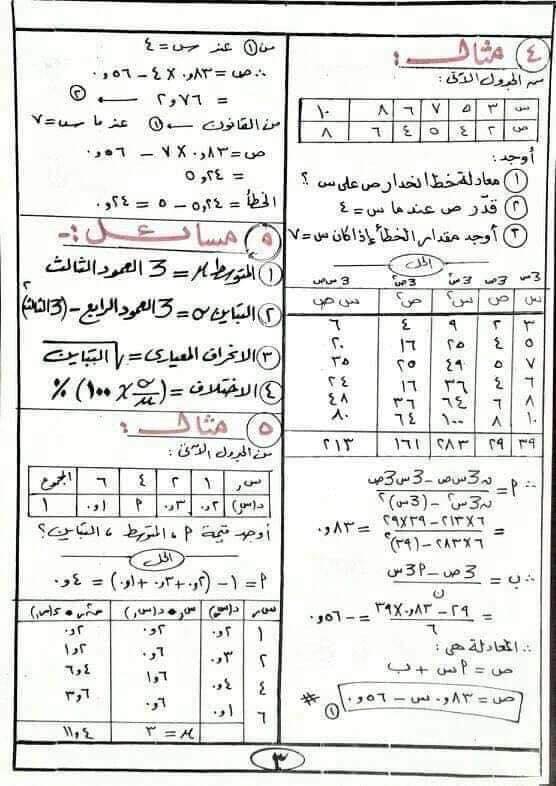 مراجعة الإحصاء للصف الثالث الثانوي علمى وادبى في 7 ورقات 3