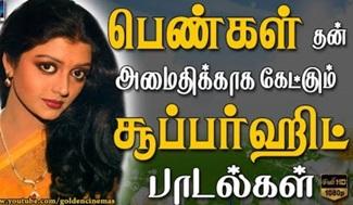 Mana Amaidhikaga Pengal Ketkum Padalgal | HD Song
