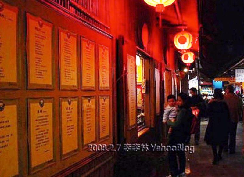 安平老街|老街蝦仁碗粿|吉品蜜餞行