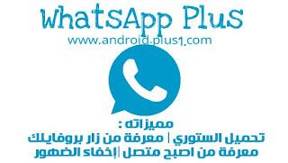 تحميل WhatsApp Plus، احدث اصدار ، مع ميزة تحميل الستوري، معرفة من زار بروفايلك، اخر اصدار، تحديث واتساب بلس، تحميل واتس اب بلس، تنزيل واتساب بلص، whatsapp+، ابوصدام، ابو صدام الرفاعي، تحديث WhatsApp Plus، رابط تحميل واتس اب بلس، رابط تحديث WhatsApp +، واتس اب بلس اخر اصدار، واتساب بلس احدث اصدار، تحميل، تنزيل، تحديث، WhatsApp Plus.apk، تحميل الحالة، معرفة من زار البروفايل، برنامج واتس اب الازرق، تحميل الواتس اب الازرق، تحميل واتس اب ابو صدام، whatsapp