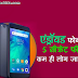Hidden secret features of smartphone in Hindi