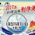 La segunda temporada del anime Isobe Isobee Monogatari se estrenará el 6 de marzo
