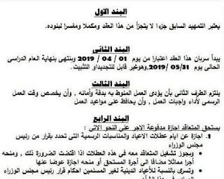 مواصفات عقد وزارة التربية التعليم للمعلمين الجدد 2019