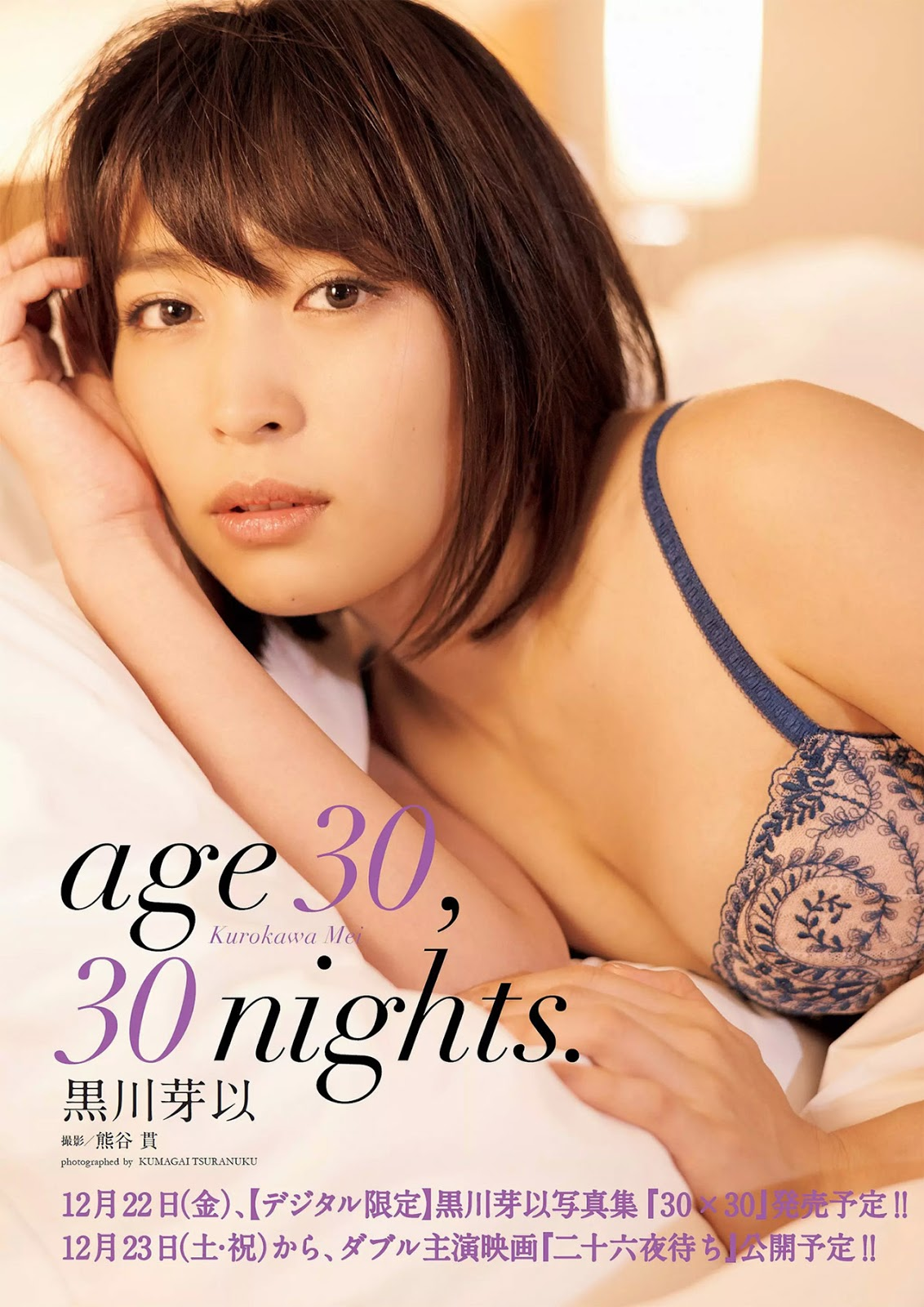 Mei Kurokawa 黒川芽以, Weekly Playboy 2017 No.52 (週刊プレイボーイ 2017年52号)