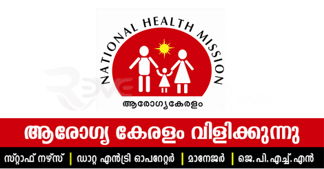 NHM Kerala Recruitment 2018  - Various post vacancys in Arogyakeralam,Thrissur
