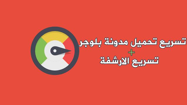 تسريع تحميل مدونة بلوجر وتسريع الارشفة في محركات البحث,تسريع المدونة,تسريح تحميل الموقع,أرشفة مواضيعك في جوجل,كيفية أرشفة مواضيع مدونة بلوجر,بلوجر,طريقة أرشفة مواضيع ك وجعلها تتصدر محركات البحث,كيفية تصدر محرك البحث,كيفية أرشفة مواضيعك في جوجل وجعلها تتصدر محركات البحث,أرشفة مواضيع مدونتك في جوجل,جعل مواضيعك تضهر الأولى في جوجل,تصدر مدونتك لمحركات البحث,أرشفة مواضيعك في أقل من 24 ساعة