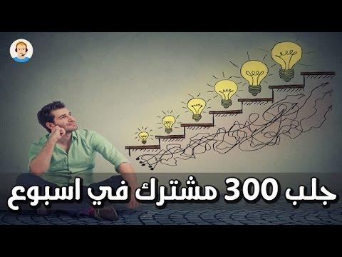 سر يجعلك تتصدر محركات البحث في اقل من 10 دقائق - get 300 subscribers in a week