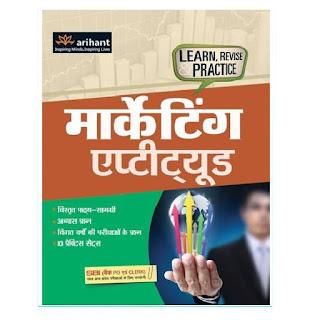 Arihant Marketing Aptitude [Hindi Edition]
