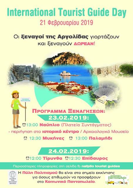 Οι Διπλωματούχοι Ξεναγοί Αργολίδας προσφέρουν δωρεάν ξεναγήσεις σε αρχαιολογικούς χώρους (πρόγραμμα)