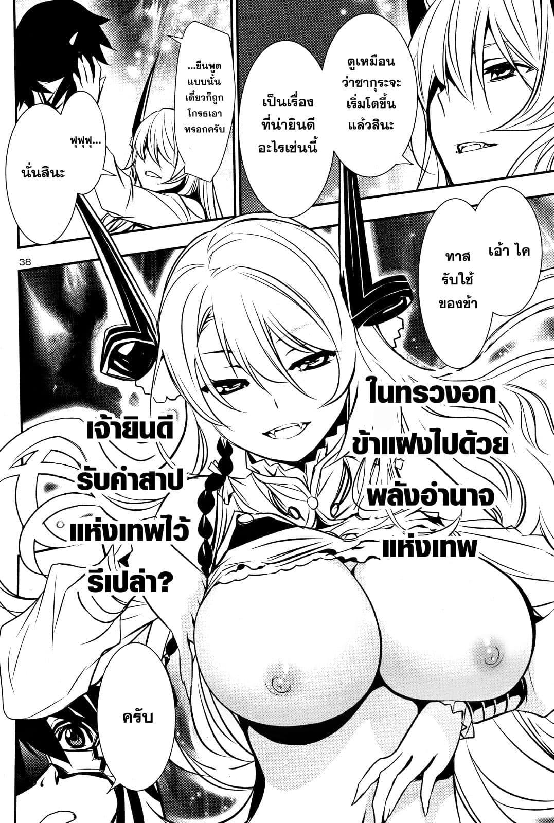 อ่านการ์ตูน Shinju no Nectar ตอนที่ 14 หน้าที่ 38