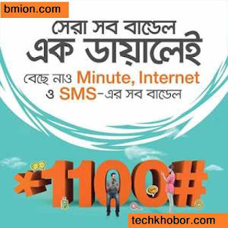 Banglalink-Bundle-Menu-*1100#-Minutes-Talktime-SMS-and-Internet-Data-Bundles