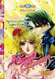 ขายการ์ตูนออนไลน์ การ์ตูน Sweet Romance เล่ม 3