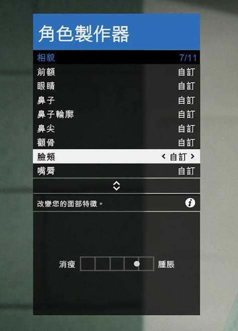 俠盜獵車手 5 (GTA 5) 帥哥捏臉資料分享 | 娛樂計程車